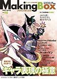 メイキングボックス アニメとマンガの制作現場 Vol.02 (インプレスムック)