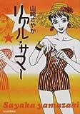 リアル・サマー / 山崎 さやか のシリーズ情報を見る