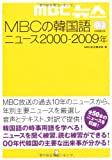 MBCの韓国語ニュース2000‐2009年