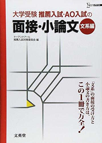 推薦入試・AO入試の面接・小論文 文系編 (シグマベスト) -