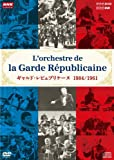 NHKクラシカル ギャルド・レピュブリケーヌ 1984年日本公演(DVD×1枚) 1961年日本公演(CD×2枚)