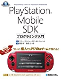 PlayStation Mobile SDKプログラミング入門 (GAME DEVELOPER BOOKS)