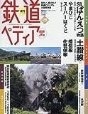 週刊鉄道ぺディア(てつぺでぃあ) 国鉄JR編(28) 2016年 9/20 号 [雑誌]