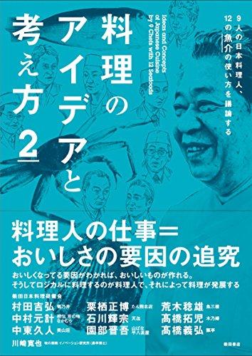 料理のアイデアと考え方2 -9人の日本料理人、12の魚介の使い方を議論する-