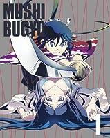 ムシブギョー 1[初回版][特典CD付][イベント優先販売申し込み券付] [Blu-ray]