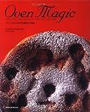 Oven Magic―コヤマススムが教える焼菓子の魔法