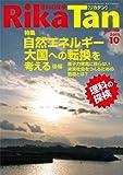 RikaTan (理科の探検) 2011年 10月号 [雑誌]