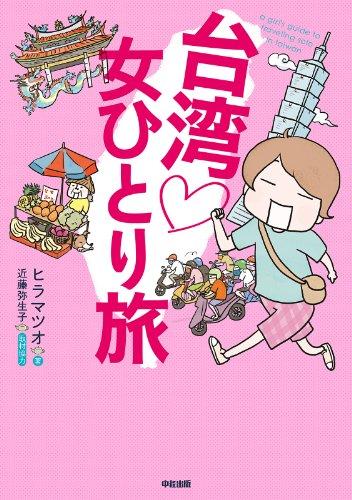 台湾 女ひとり旅<女ひとり旅シリーズ> (中経☆コミックス)