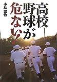高校野球が危ない!