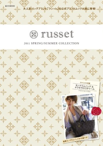 russet 2011 SPRING&SUMMER COLLECTION (e-MOOK)