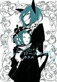 アルバローズの猫 2 (ガンガンコミックスONLINE)