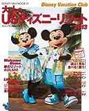 Disney Vacation Club 大人のUSディズニーリゾート 2013 (ディズニーファン・ムック 29 Disney Vacation Clu)