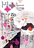 小説 TRIPPER (トリッパー) 2014年 12/30号 [雑誌]