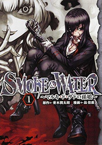 SMOKE&WATER ~マルキ・ド・サドの孫娘~ (1) (MFコミックス フラッパーシリーズ)