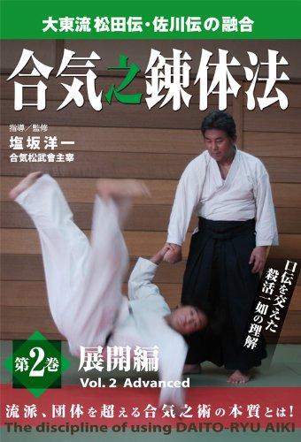 大東流松田伝・佐川伝の融合 合気之錬体法 第2巻 展開編