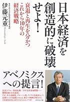 日本経済を創造的に破壊せよ!