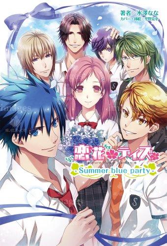 小説 恋花デイズ - Summer blue party -