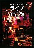 ライブに行こう!―東京ライブ・スポット・ガイド