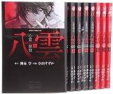 心霊探偵八雲 コミック 1-8巻セット (あすかコミックスDX)
