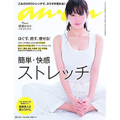 an・an (アン・アン) 2014年 10/1号 [雑誌]