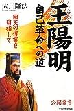 王陽明・自己革命への道―回天の偉業を目指して (OR books)