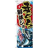 【受注生産品】のぼり SNB-2353 まぐろ解体ショー [オフィス用品]
