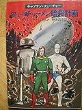 フューチャーメン暗殺計画―キャプテン・フューチャー (1980年) (ハヤカワ文庫―SF)