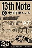13th Note (8) 帰り道はいつも寄り道。大陸横断・後編 カドカワ・ミニッツブック