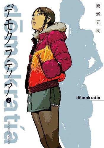デモクラティア 2 (ビッグコミックス)
