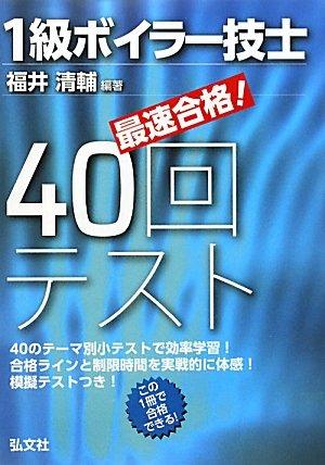 最速合格!  1級ボイラー技士 40回テスト (国家・資格シリーズ 286)