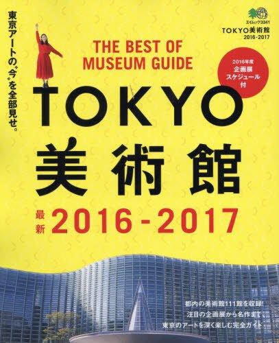 TOKYO美術館2016-2017 (エイムック 3341)