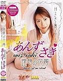 ワンズ 理想の花嫁(DVD)[WF]AN-105