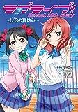 ���u���C�u! School idol diary ~��'s�̉ċx��~ �摜