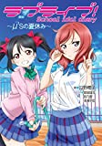 ���u���C�u! School idol diary ~��'s�̉ċx��~