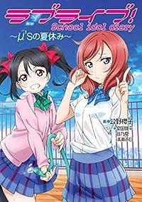 ラブライブ! School idol diary ~μ'sの夏休み~