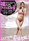 永久保存版 裸のアイドルたち PART2 外国スター217人の衝撃写真集 (スクリーン特編版)