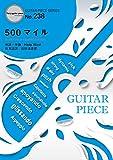 ギターピース238 500マイル by Leyona (ギターソロ・ギター&ヴォーカル) ~ドラマ「ラヴソング」劇中歌