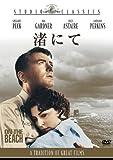渚にて[DVD]