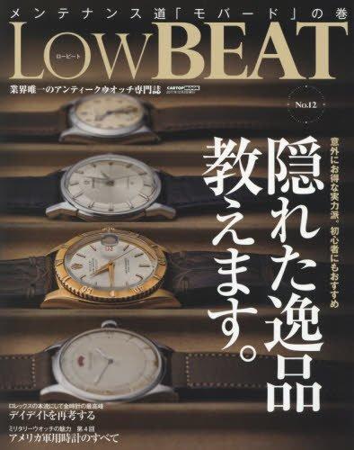 Low BEAT 2017年Vol.12 大きい表紙画像