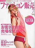 ファッション販売 2009年 07月号 [雑誌]