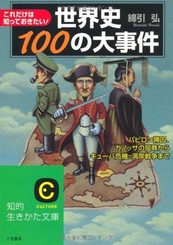世界史100の大事件