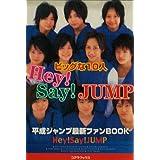 Hey!Say!JUMP �r�b�O��10�l�W�����v�������ɂ��