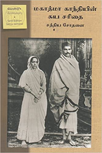 sathya sothanai in tamil pdf