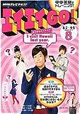NHKテレビ エイエイGO! 2015年 08 月号 [雑誌]