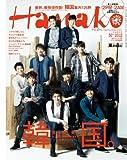 Hanako(ハナコ)2012年2/23号