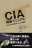 CIA極秘マニュアル