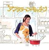 アフタヌーンキッチン