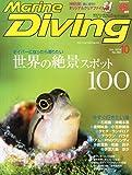 Marine Diving (マリンダイビング) 2014年 10月号 [雑誌]