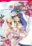 砂上の恋 (ハーレクインコミックス)