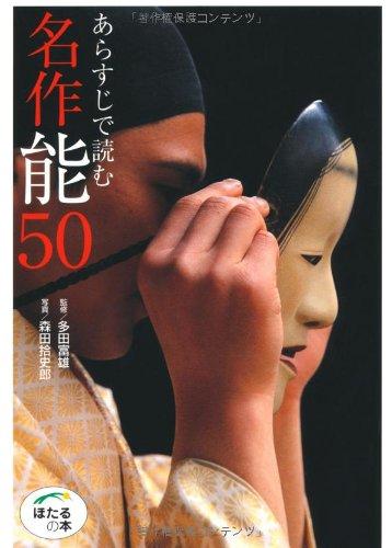 あらすじで読む名作能50 (ほたるの本)